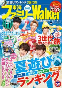 東海ファミリーWalker2016-電子書籍