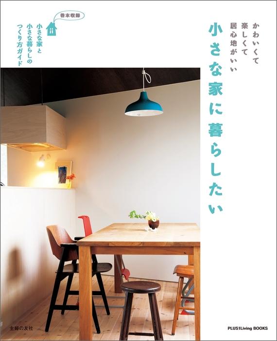 小さな家に暮らしたい-電子書籍-拡大画像