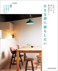 小さな家に暮らしたい-電子書籍
