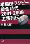 早稲田ラグビー 黄金時代2001―2009 主将列伝-電子書籍
