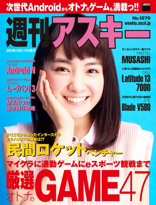 週刊アスキー No.1070 (2016年3月15日発行)-電子書籍-拡大画像