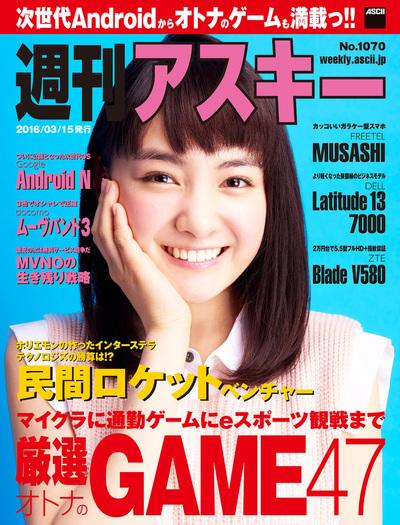 週刊アスキー No.1070 (2016年3月15日発行)-電子書籍