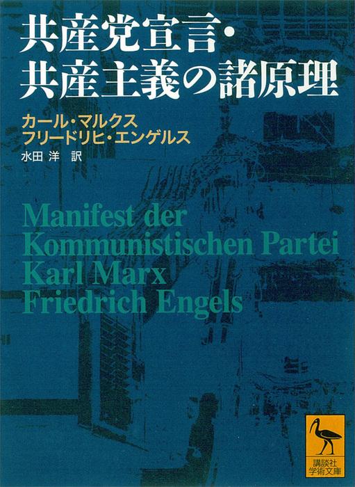 共産党宣言・共産主義の諸原理-電子書籍-拡大画像
