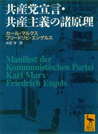 共産党宣言・共産主義の諸原理-電子書籍