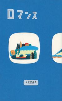 ロマンス-電子書籍