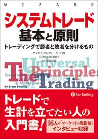 システムトレード 基本と原則-電子書籍