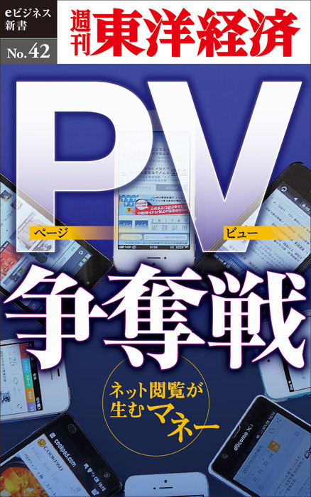PV争奪戦―週刊東洋経済eビジネス新書No.42-電子書籍-拡大画像
