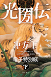 光圀伝 電子特別版 (下)-電子書籍