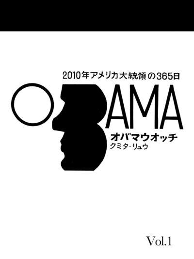 オバマウォッチ Vol.1-電子書籍