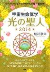 ミラクルハッピーなみちゃんの超☆運命学! 宇宙生命気学 光の聖人 2014-電子書籍