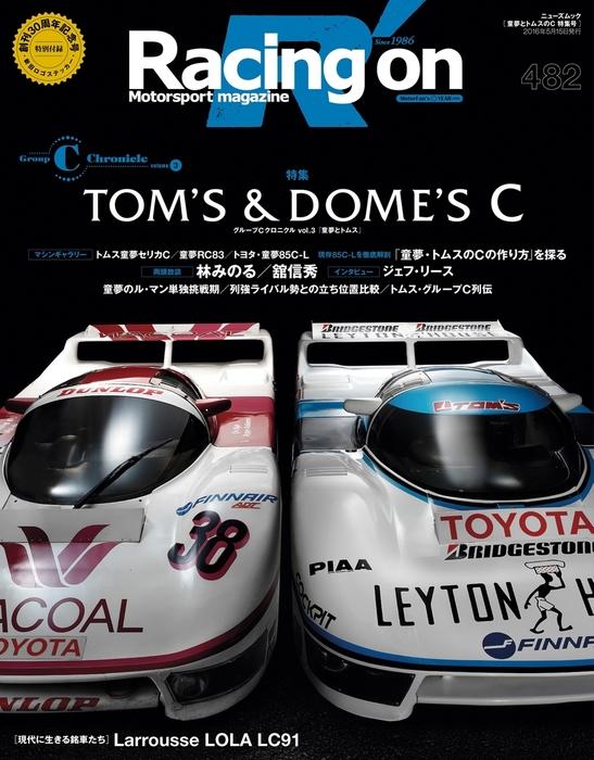 Racing on No.482拡大写真