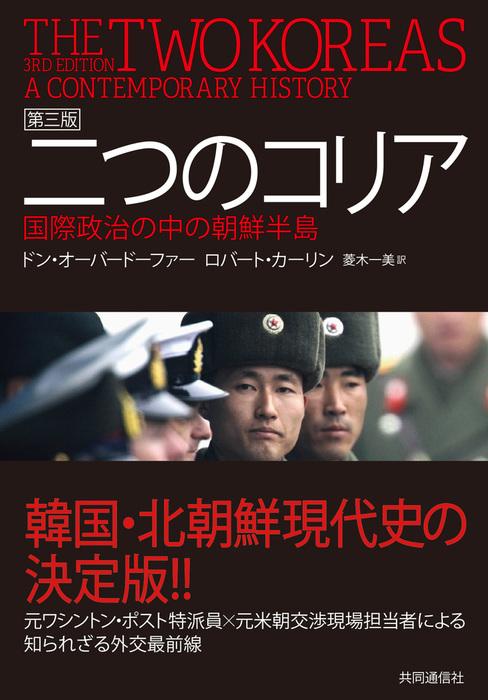 二つのコリア 第三版 国際政治の中の朝鮮半島拡大写真