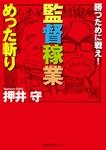 勝つために戦え! 監督稼業めった斬り-電子書籍