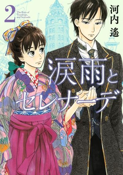 涙雨とセレナーデ(2)-電子書籍