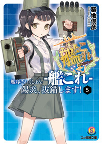 艦隊これくしょん -艦これ- 陽炎、抜錨します!5