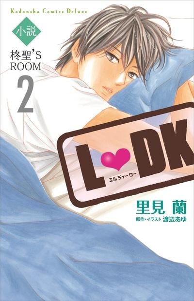 小説L DK 柊聖'S ROOM(2)-電子書籍