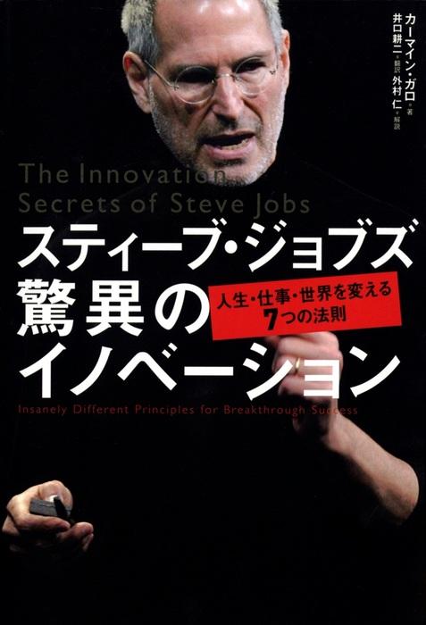 スティーブ・ジョブズ 驚異のイノベーション 人生・仕事・世界を変える7つの法則拡大写真