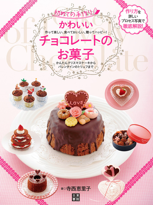 かわいいチョコレートのお菓子拡大写真