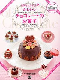かわいいチョコレートのお菓子-電子書籍