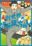 創太郎の出張ぼっちめし 3巻-電子書籍