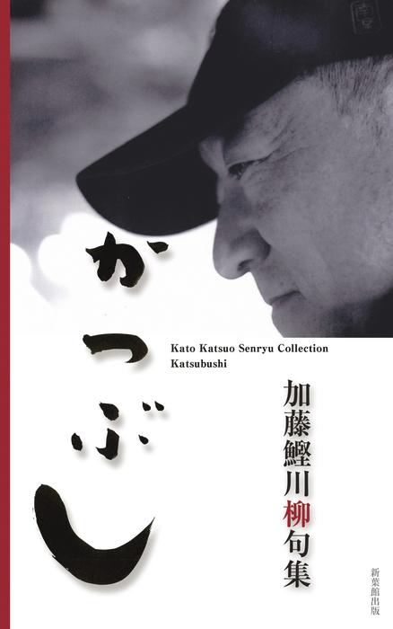 川柳句集 かつぶし-電子書籍-拡大画像