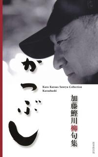 川柳句集 かつぶし-電子書籍