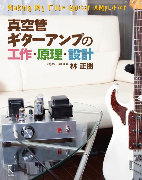 真空管ギターアンプの工作・原理・設計拡大写真