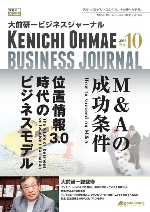 大前研一ビジネスジャーナル No.10(M&Aの成功条件/位置情報3.0時代のビジネスモデル)-電子書籍-拡大画像
