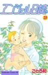 エンジェル日誌(19)-電子書籍