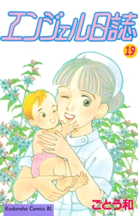 エンジェル日誌(19)