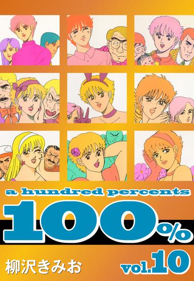 100%(10)-電子書籍