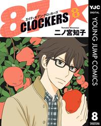 87CLOCKERS 8-電子書籍