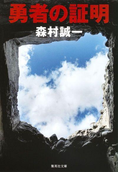 勇者の証明-電子書籍