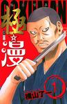 極☆漫(ゴクマン) 1-電子書籍