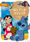 ディズニースーパーゴールド絵本 リロ アンド スティッチ-電子書籍