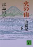 火の山 山猿記(下)-電子書籍