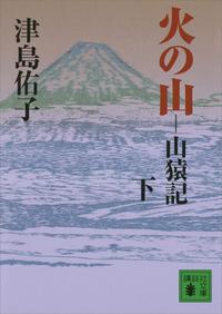 火の山 山猿記(下)