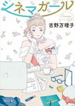 シネマガール-電子書籍