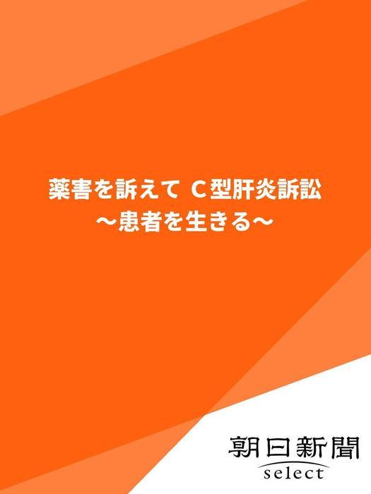 薬害を訴えて C型肝炎訴訟 ~患者を生きる~拡大写真
