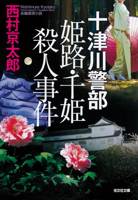 十津川警部 姫路・千姫殺人事件-電子書籍-拡大画像