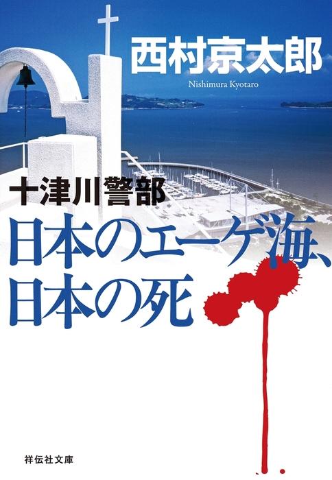 日本のエーゲ海、日本の死拡大写真