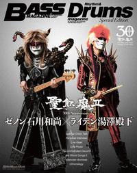 聖飢魔II30th Anniversary ゼノン石川和尚/ライデン湯澤殿下-電子書籍