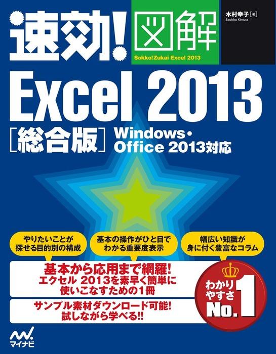速効!図解 Excel 2013 総合版 Windows・Office 2013対応拡大写真
