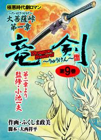 竜剣~大菩薩峠・第1章 第9巻-電子書籍
