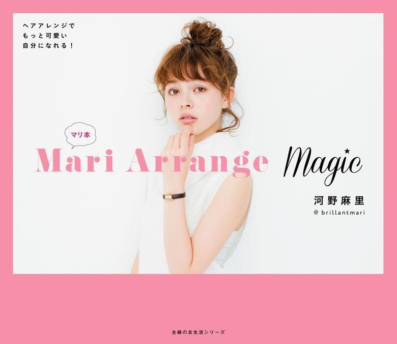 Mari Arrange Magic拡大写真
