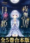 【合本版1-5巻】夜伽の国の月光姫-電子書籍
