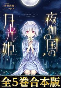 【合本版1-5巻】夜伽の国の月光姫