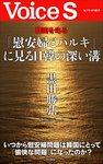 韓国を叱る 「慰安婦とハルキ」に見る日韓の深い溝 【VoiceS】-電子書籍