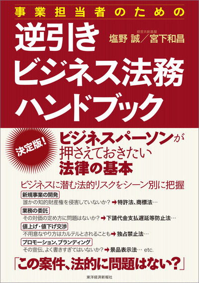 事業担当者のための逆引きビジネス法務ハンドブック-電子書籍