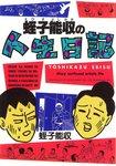 蛭子能収の人生日記-電子書籍